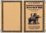 Обложка на паспорт с уголками, Занимательная зоология