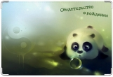 Обложка для свидетельства о рождении, Маленькая панда
