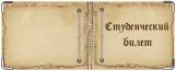 Обложка на студенческий, Студенческий билет.