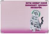 Обложка на ветеринарный паспорт, Вискас-вискарь
