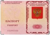 Обложка на паспорт, Паспорт