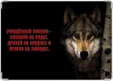 Блокнот, Волк