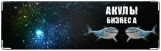 Визитница/Картхолдер, Акулы бизнеса