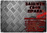 Обложка на автодокументы с уголками, Защити права