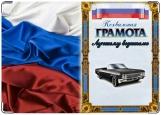 Обложка на автодокументы с уголками, Грамота