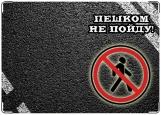Обложка на автодокументы с уголками, Пешком не пойду!