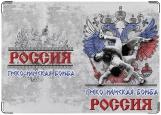 Обложка на паспорт с уголками, Греко-Римская борьба