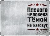 Обложка на паспорт с уголками, Плохого человека Тёмой не назовут