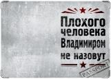 Обложка на паспорт с уголками, Плохого человека Владимиром не назовут