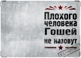 Обложка на паспорт с уголками, Плохого человека Гошей не назовут