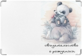 Обложка для свидетельства о рождении, панды