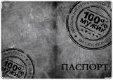 Обложка на паспорт с уголками, 100% Мужик