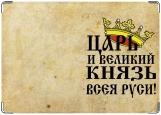 Обложка на паспорт с уголками, Царь и великий князь всея Руси!