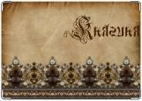 Обложка на паспорт с уголками, Княгиня