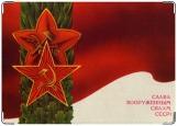 Обложка на военный билет, слава советской армии