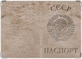 Обложка на паспорт, паспорт СССР