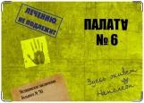 Обложка на автодокументы с уголками, Палата № 6