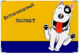 Обложка на ветеринарный паспорт, счастье