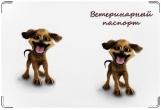 Обложка на ветеринарный паспорт, радость