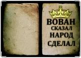 Обложка на паспорт с уголками, ВОВАН2