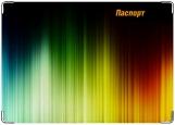 Обложка на паспорт с уголками, Спектр