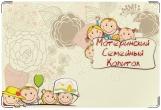 Обложка для свидетельства о рождении, Материнский Семейный Капитал