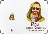 Обложка на паспорт с уголками, Ели маффин мужики