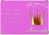 Обложка на автодокументы с уголками, королева