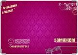 Обложка на паспорт с уголками, Замужем