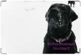 Обложка на ветеринарный паспорт, черный лабрадор