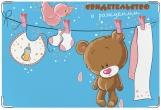 Обложка для свидетельства о рождении, Мишутка