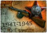 Обложка на военный билет, 1941-1945