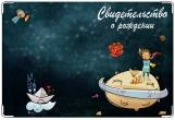 Обложка для свидетельства о рождении, The little prince