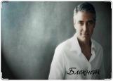 Блокнот, Джордж Клуни