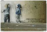 Обложка для свидетельства о рождении, граффити