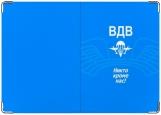Обложка на военный билет, За ВДВ