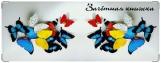 Обложка на зачетную книжку, Бабочки