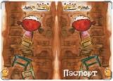 Обложка на паспорт, Сластёна