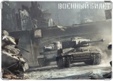 Обложка на военный билет, World of Tanks