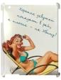 Чехол для iPad 2/3, Девушка на пляже.Хорошие-плохие.