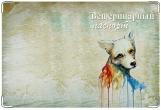 Обложка на ветеринарный паспорт, Dog