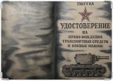 Обложка на автодокументы с уголками, Габтука. Удостоверение