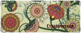 Обложка на студенческий, цветы орнамент