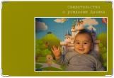 Обложка для свидетельства о рождении, Даник