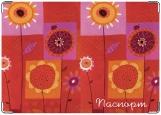 Обложка на паспорт, Причудливые цветы