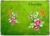 Обложка на паспорт, Цветы на зеленом фоне