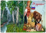 Обложка на паспорт, Я русская!