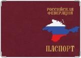 Обложка на паспорт с уголками, Крым