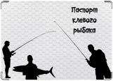 Обложка на паспорт с уголками, Клевый рыбак