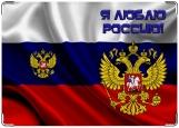 Обложка на паспорт с уголками, Я люблю Россию (герб)